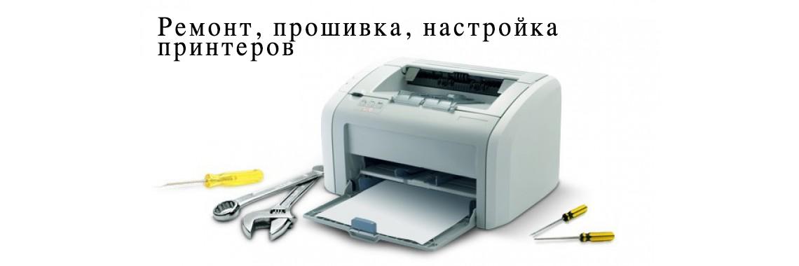 Ремонт, настройка, прошивка принтеров.